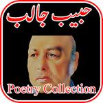 Habib Jalib Poetry Apk Download