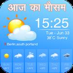 Aaj Ka Mausam Jane : Live Weather & News Apk Download